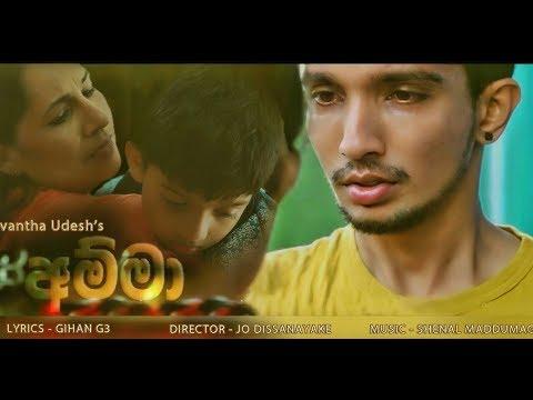 Amma (Salli Godak) - Avantha Udesh