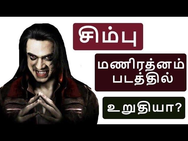 மணிரத்னம் படத்தில் சிம்பு  உறுதியா? Simbu next | Simbu Latest | Str | Viswasam | Tamil Latest news