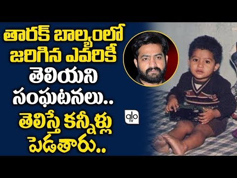 Jr NTR Shocking Incidents In Childhood | Kalyan Ram, Balakrishna | Tollywood Updates | Alo TV