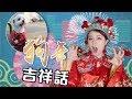 2018 狗年的拜年賀詞秘笈(詞窮時必看)Chinese New Year Greetings    沛莉 Peri MP3