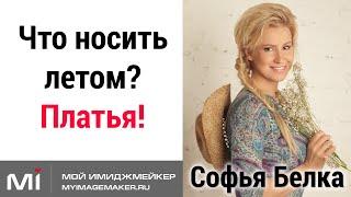 Стилист - имиджмейкер Софья Белка. Платье. Лето. Выбор платья. | Мой имиджмейкер