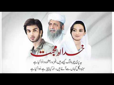 khuda aur mohabbat song geo tv drama serial (hq best