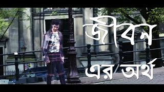 THE MEANING OF LIFE | MUSLIM SPOKEN WORD | জীবনের অর্থ | Bangla Subtitles | Islamic Reminder | বাংলা