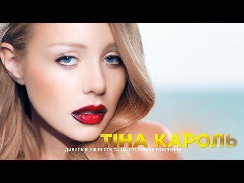 Как Тина Кароль будет судить конкурсантов: Первый полуфинал Национального отбора на Евровидение 2020