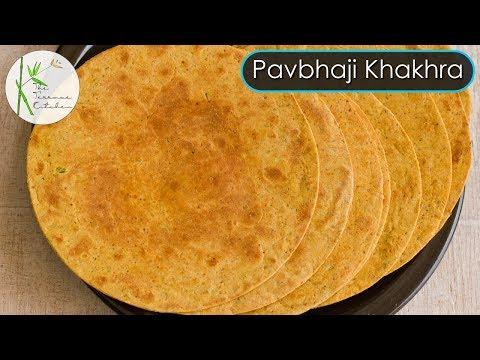Pavbhaji Khakhra | Crunchy & Light Khakhra | Delicious & Healthy Snack Recipe ~ The Terrace Kitchen
