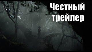 Честный трейлер  - Книга Джунглей [No Sense озвучка]