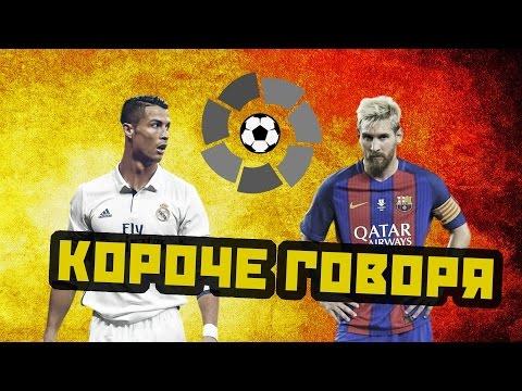 КОРОЧЕ ГОВОРЯ | Как испанские клубы провели начало сезона