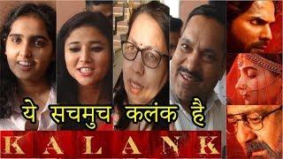 Kalank Public Review   Kalank Movie Public Review   Kalank Review   Varun, Alia , Sanjay, Madhuri