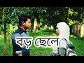 Boro Chele | Funny Tribute To Telefilm Boro Chele | Bangla EID Natok 2017 | Green Media
