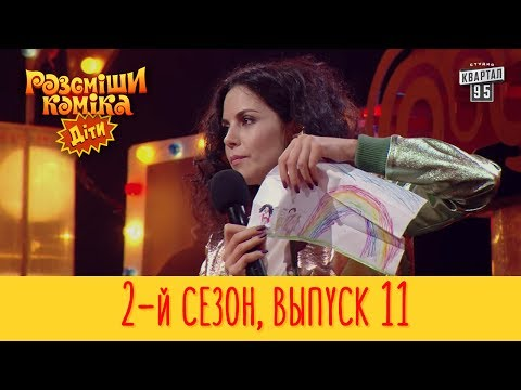 Рассмеши Комика Дети 2017 - 2 сезон, Выпуск #11