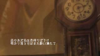 三年待ち屋/小田純平 songby:新二郎 画像編集:nobu