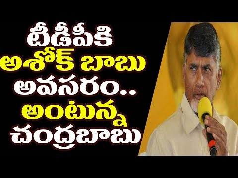 AP CM Chandrababu Naidu Welcome Ashok Babu into Politics | AP NEWS | YOYO TV Channel