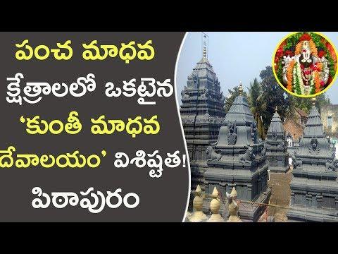 పంచ మాధవ క్షేత్రాలలో ఒకటైన కుంతీ మాధవ దేవాలయం విశిష్టత! || Kunti Madhava Swamy Temple - Pithapuram
