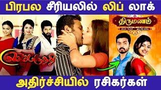 பிரபல சீரியலில் லிப் லாக் அதிர்ச்சியில் ரசிகர்கள் | Tamil Cinema | Kollywood News | Cinema Seithigal