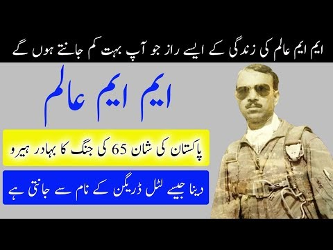 M M  Alam World Record  M M  Alam Life Story In Urdu & Hindi Urdu Documentary By Urdu Dunya