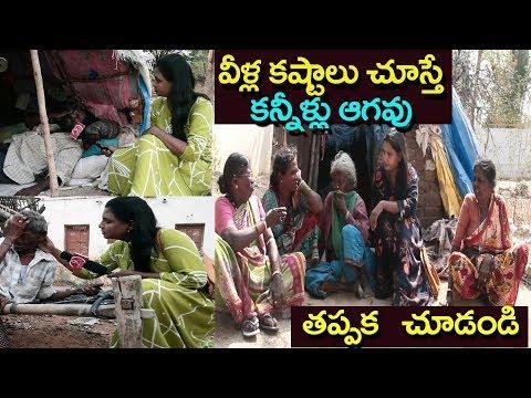 వీళ్ళ కష్టాల గురించి చూస్తే కన్నీళ్లు ఆగవు | Sridevi Helping to Poor Peoples #9RosesMedia