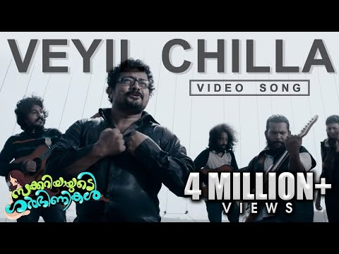Veyil Chilla Song | Zachariahyayude Garbinikal Malayalam Movie Official video