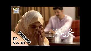 Khudgarz Episode 9 & 10 ( Promo ) - ARY Digital Drama