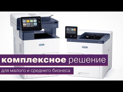Обзор цветного светодиодного МФУ Xerox VersaLink C605 для малых и средних офисов
