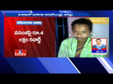 Police Arrested Woman Maoist Vasantha In Visakhapatnam   HMTV