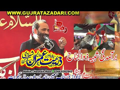 Zakir Syed Zuriat Imran Sherazi | 20 Muharram 2019 | Moimdi Pur Gujrat || Raza Production