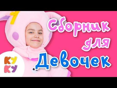 Песни детские - Песенка Девочки