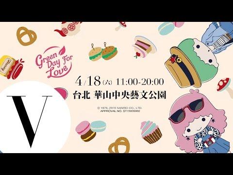 40th My Melody & Little Twin Stars X VOGUE風格野餐日 活動宣傳