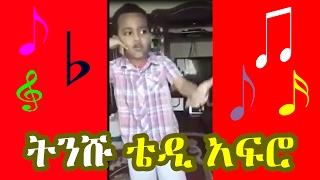 "Ethiopia: ትንሹ ቴዲ አፍሮ ""ትንሹ ዘፋኝ"" Mamushye Singer"
