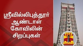Special News : Speciality of Srivilliputhur Andal Temple | Thanthi TV