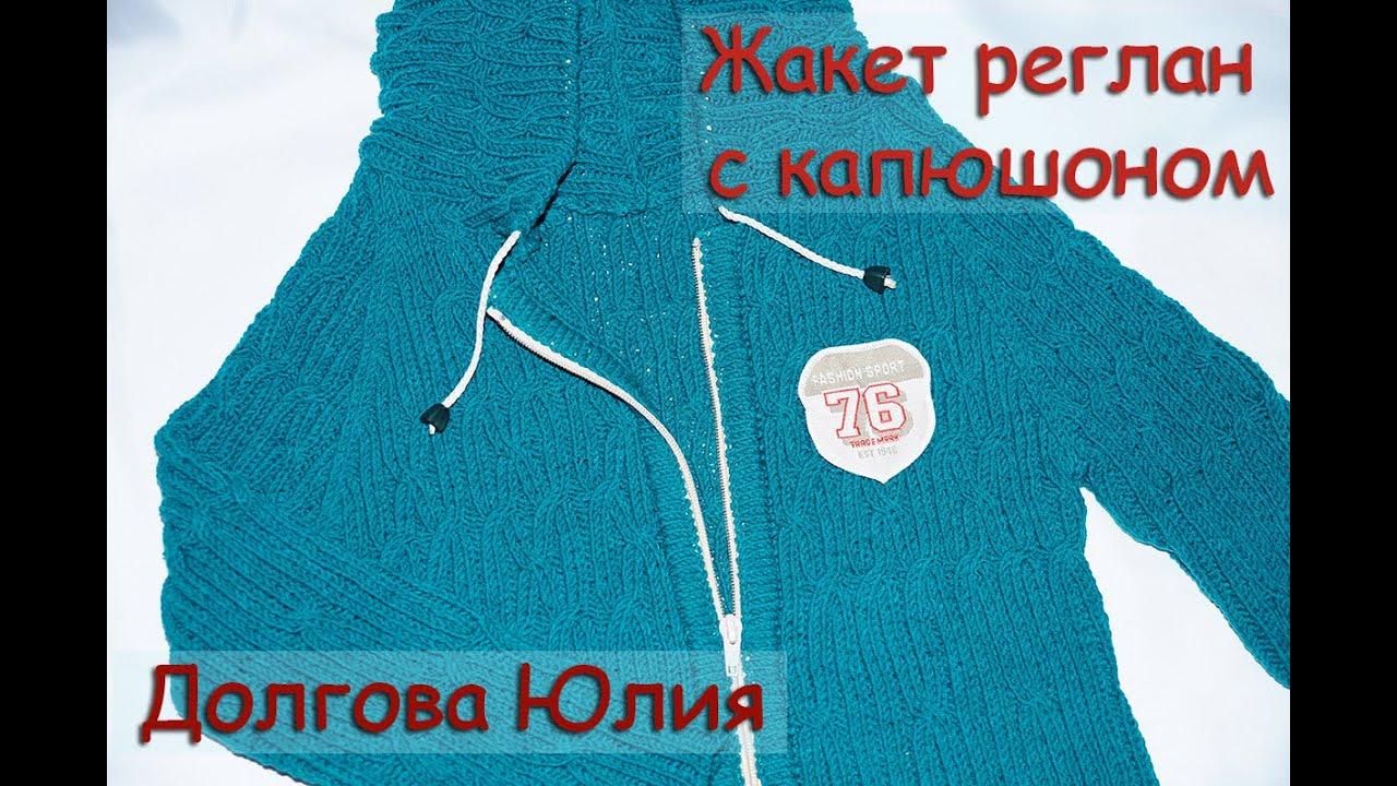 Схема вязание кофты детской