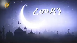 Ramadan :holy month of Ramadan marks its start.