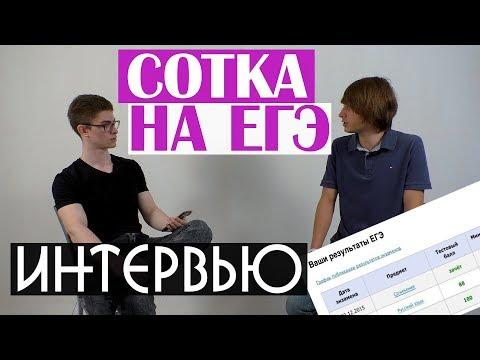 ЕГЭ на 100 баллов / большое интервью у стобалльника