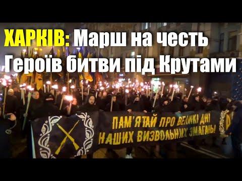 Смолоскипний марш до 100-річчя чину Героїв Крут. Відео