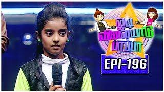 Odi Vilayadu Pappa | Season 5 - #196 | Koushika - Dance Show | 29/06/2017 | Kalaignar TV