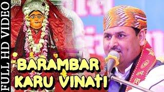 Ramkumar Maluni New Bhajan 2015   Barambar Karu Vinati   Elwa Mata   Rajasthani Devotional Song