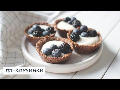 ПП - корзинки | Диетичекие рецепты | Без глютена
