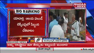 Senior Assistant Saroja Held in Rs. 20280 Scam in Yadadri Temple Hundi Collections