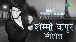 Weekend Classics Radio Show | Shammi Kapoor Special | शम्मी कपूर स्पेशल | HD Songs | RJ Ruchi