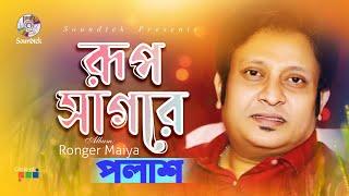 Polash - Rup Sagore   Ronger Maiya   Soundtek