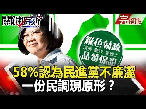 台灣-關鍵時刻-20190212 華航罷工僵持「關鍵一小時」 血汗航班背後是「民進黨交通幫」大戰!?