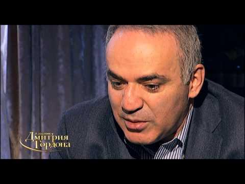 Гарри Каспаров. В гостях у Дмитрия Гордона. 1/2 (2014)