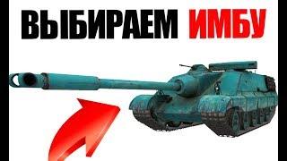 Foch 155 vs Foch B | ВЫБИРАЕМ ИМБУ (генеральное сражение)