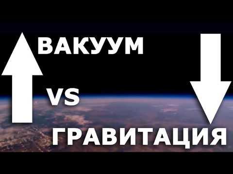 Почему атмосферу не втянуло в космический вакуум?