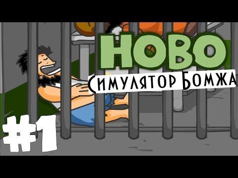 Hobo-Бомж. Как разозлить бомжа. #1