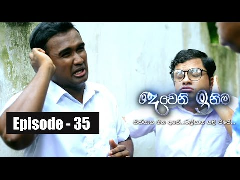 Deweni Inima | Episode 35 24th March 2017