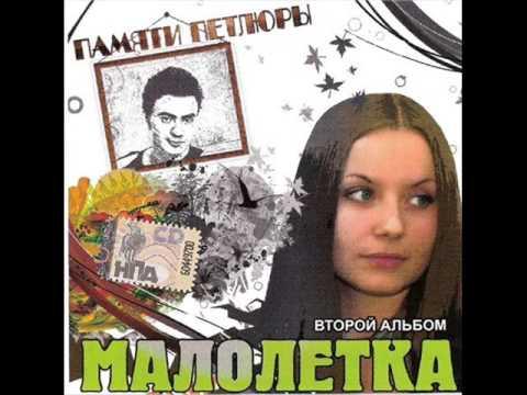 Слушать онлайн MP3 music группа Малолетка - Суд девушки. Скачать бесплатно