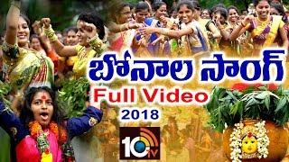 10TV Bonalu Song |  Bonalu Songs 2018 | Mallanna Muchatlu