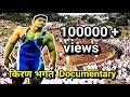 kustitil kiran   Documentry film on kiran bhagat   कुस्तीतील 'किरण'   किरण भगत यांचा माहितीपट   2018