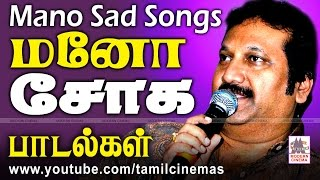 Mano Sad Songs | மனோ சோக பாடல்கள் தொகுப்பு