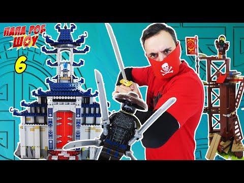 ФИНАЛЬНАЯ БИТВА КСКН и Ниндзяго против Гармадона Сборка LEGO Храм великого последнего оружия Часть 6